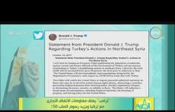 """8 الصبح - """"ترامب"""" يعلق مفاوضات الاتفاق التجاري مع تركيا ويزيد رسوم الصلب 50%"""