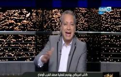 اخر النهار | كاتب امريكي يهاجم تغطية صحف الغرب لاوضاع مصر  لن يدفعوا ثمن عدم استقرارها