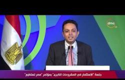"""تغطية خاصة - الاعلامي أحمد فايق يفتتح جلسة """"الاستثمار في المشروعات الكبرى"""" بمؤتمر """"مصر تستطيع"""""""