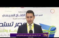 برنامج مساء dmc - حلقة الثلاثاء مع (رامي رضوان) 15/10/2019 - الحلقة الكاملة