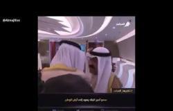 شاهد.. أمير الكويت يعود إلى وطنه بعد خروجه من مستشفى أمريكي و ولي العهد في استقباله