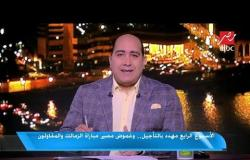 المشرف على الكرة بالمقاولون: حزين على حال الكرة المصرية وأطالب بتأجيل الجولة الرابعة للدوري بالكامل