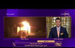 مساء dmc - متابعة أكثر لما يحدث في لبنان مع (مدير تحرير صحفية الحياة اللندنية) محمد علي فرحات