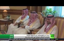 اتفاق مرتقب بين الحكومة اليمنية والمجلس الانتقالي بالرياض