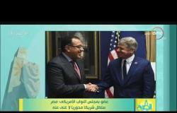8 الصبح - عضو بمجلس النواب الأمريكي : مصر ستظل شريكا محوريا لا غنى عنه