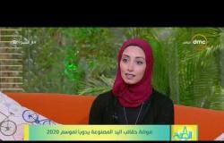 8 الصبح - الآء مصطفى توضح بدايتها في تصميم حقائب اليد