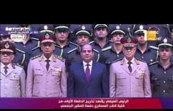 تغطية خاصة - الرئيس السيسي يلتقط صورة تذكارية مع خريجي الدفعة الأولى من كلية الطب العسكري