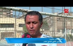 عبد الناصر محمد : التعادل مع الزمالك أعطي الثقة لفريق اف سي مصر