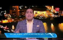 خاص اللعيب : وادي دجلة يحدد سعر عبد العاطي بـ40 مليون جنيه