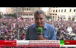 شاهد.. إطلاق النار واشتباكات بين الشرطة والمحتجين وسط بيروت - تغطية مباشرة من آرتي