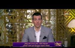 مساء dmc - صندوق النقد : مصر نجحت في وضع شبكة حماية اجتماعية مع تنفيذ الإصلاح