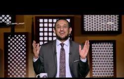 لعلهم يفقهون - حلقة الاربعاء(رمضان عبد المعز) يا أيها الرسول بلغ ما أنزل إليك من ربك 16/10/2019