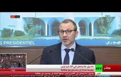 كلمة وزير الخارجية اللبناني جبران باسيل