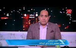 أحمد مرتضى: قررنا خوض مباراة المقاولون نظراً للظروف الاستثنائية