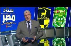 ستاد مصر - الاستوديو التحليلي لمباريات الجمعة 18 أكتوبر 2019 - الحلقة كاملة