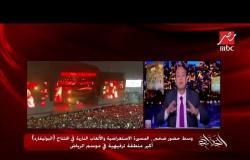 #الحكاية | بمشاركة نجوم مصر والعالم.. انطلاق #موسم_الرياض برعاية الهيئة العامة للترفيه