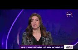 الأخبار - وزارة الاستثمار : مصر الوجهة الأولي للاستثمار الأجنبي المباشر في إفريقيا