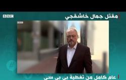 مقتل الصحافي جمال خاشقجي بين النحل والذباب الإلكتروني | بي بي سي إكسترا