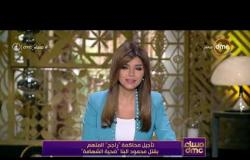 """مساء dmc - تأجيل محاكمة """"راجح """" المتهم بقتل محمود البنا """"ضحية الشهامة """""""