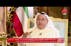 #حديث_المساء |  ٣ مطربين أثروا في حياة سفير دولة الكويت بالقاهرة