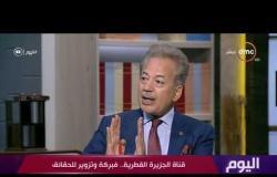 اليوم - عصام شيحة: الشعب المصري أثبت كذب قناة الجزيرة .. وكشفوا  فبركة المظاهرات أمام العالم