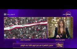 مساء dmc - استمرار التظاهرات في لبنان لليوم الثالث علي التوالي