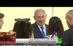 حديث عن مشاركة إسرائيلية بمؤتمر في البحرين