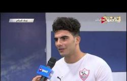 لقاء مع نجم الزمالك أحمد زيزو لاعب الزمالك عقب الفوز على المقاولون العرب