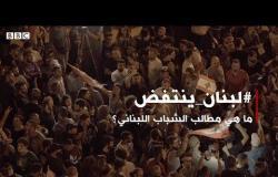لبنان ينتفض: ما هي مطالب الشباب اللبناني | بي بي سي إكسترا