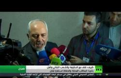 ظريف: نأمل بتلبية مطالب المتظاهرين في لبنان