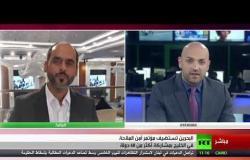 البحرين تستضيف مؤتمرا لأمن الملاحة