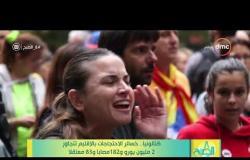8 الصبح - كتالونيا .. خسائر الاحتجاجات بالإقليم تتجاوز 2 مليون يورو و182 مصابا و83 معتقلا