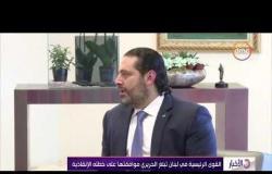 الأخبار - الحريري يتفق على إجراءات إصلاحية مع شركائه في الحكومة اللبنانية
