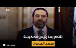 الحريري يقدم 18 تنازلا   واللبنانيون يرفضون