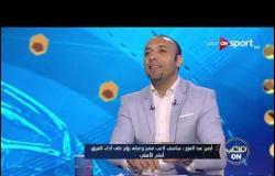 أيمن عبدالعزيز: عدم جاهزية اللاعبين وراء تراجع مستوى الفريق في بداية الموسم