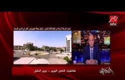 #الحكاية | كامل الوزير يوجه رسالة هامة للمصريين