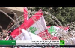 لبنان.. ورقة إصلاح ورفض في الشارع