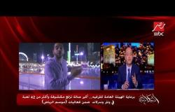 برعاية الهيئة العامة للترفيه .. البطاريق تصل موسم الرياض استعدادا لافتتاح ونتروندرلاند الثلاثاء