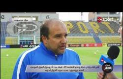 تصريحات وليد هويدي عن تأخير وصول مصر للمقاصة إلى أرض الملعب ورأيه الفني في لقاء وادي دجلة