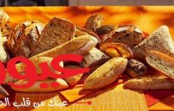 شركة Lesaffre تعلن عن خططها لفتح مركز خَبز جديد في دبي في عام 2020