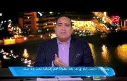 خاص اللعيب.. حقيقة استقالة محمد فضل من لجنة إدارة اتحاد الكرة