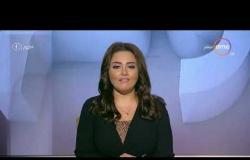 برنامج اليوم - حلقة الثلاثاء مع (سارة حازم وعمرو خليل) 22/10/2019 - الحلقة الكاملة
