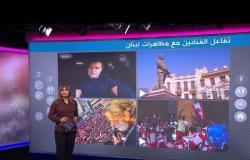 راغب علامة ونانسي عجرم وعاصي الحلاني أيدوا المظاهرات في لبنان  وعارضوها في مصر