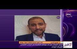 الأخبار - هاتفياً د.عمرو الديب أستاذ العلوم السياسية يعلق على المنتدى الاقتصادي الإفريقي الروسي