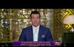 مساء dmc - أمطار علي أماكن متفرقة بالقاهرة والجيزة والأرصاد تتوقع طقس غير مستقر حتى الجمعة