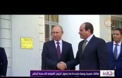 الأخبار - علاقات مصرية روسية متجددة منذ وصول الرئيس السيسي إلى سدة الحكم