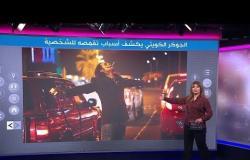 الجوكر يظهر في شوارع الكويت ليلا ويثير الفزع، فما قصته؟