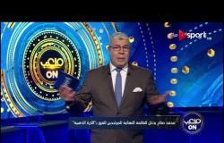 """محمد صلاح يدخل القائمة النهائية للمرشحين للفوز بـ """"الكرة الذهبية"""""""