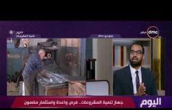 اليوم - عمرو العباسي: جهاز تنمية المشروعات يقدم الدعم لجميع المشروعات.. ويوضح حجم إقبال الشباب
