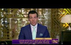 عاجل : رئيس الوزراء يقرر تعطيل الدراسة غدًا في المدارس والجامعات بالقاهرة بسبب الاحوال الجوية